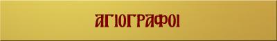 ΑΓΙΟΓΡΑΦΟΙ