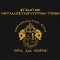 Σ. ΔΕΝΑΞΑΣ - Δ. ΜΠΗΛΙΑΣ