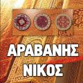 ΑΡΑΒΑΝΗΣ ΝΙΚΟΣ