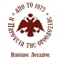 ΛΟΥΔΑΡΟΣ ΝΙΚΟΛΑΟΣ