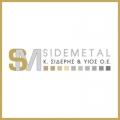 Sidemetal - Κ. ΣΙΔΕΡΗΣ & ΥΙΟΣ Ο.Ε.
